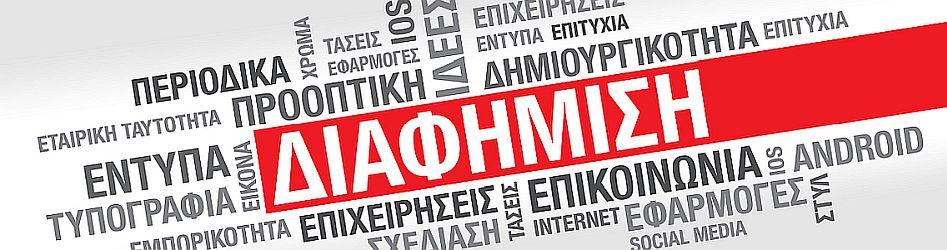 διαφήμιση στο toratora.gr